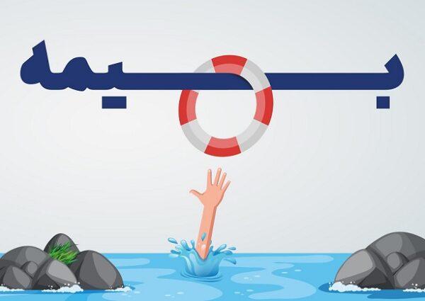 دامین جهت سایت بیمه آنلاین